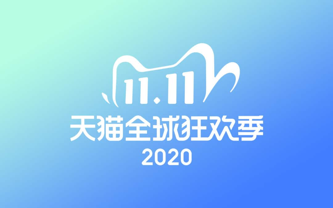 2020 Double 11 Shopping Festival once again breaks the record